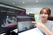 LGU+, 전자랜드 제휴 특가몰 오픈