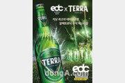 하이트진로, EDM 축제 공식 후원… 맥주 '테라' 마케팅