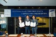 위메이크, 삼성전자&ENK+와 업무협약… 'THE FIRST STAY' 이용 편의성 위해