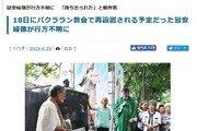 필리핀서 일본군 위안부상 설치 직전 '실종'…당국 압력 받았나