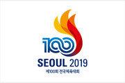 100회 전국체전 참가신청 마감…총 2만4988명 참가