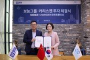 카리스젠㈜, 중국 10대 기업 보능그룹과 투자 및 업무협약 체결