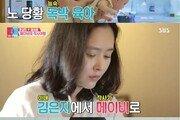 '동상이몽2' 윤상현, 작사가 메이비 위해 독박 육아 자처