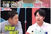 """윤상현, 메이비 '남사친' 민경훈 질투?…""""술 마셔서 욱했다"""""""