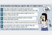 """[단독]""""또 당했네""""… 서울 호텔들 中관광객 '카드 선결제 사기' 골머리"""