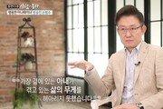 """손범수, '사람이 좋다' 등장에 관심↑…""""아내 진양혜에게 미안"""""""