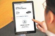 """""""타던 차, 삼성카드 앱서 수수료 없이 간단하게 파세요"""""""
