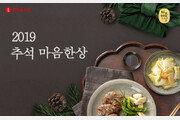 롯데홈쇼핑 '추석 마음 한 상' 특집전 진행