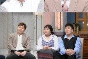 """'해투4' 남희석 """"유재석, 축의금 봉투에 이름 안 썼으면"""""""