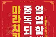퀴즈노스, '마라 치킨 샌드위치' 출시…얼얼함에 중독되지 '마라'