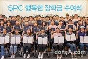 아르바이트생 돕는 SPC그룹… 장학금 1억7000만원 전달