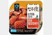 [Food&Dining]청정원, 간편식 안주 '안주야' 3종 양념벌집껍데기-돈막창-소막창 출시
