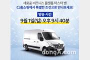 르노삼성, '마스터 밴' 홈쇼핑 판매 시동