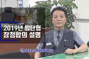 현대차 노조위원장, 유튜브 통해 조합원 호소 나선 이유는?