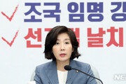 """나경원 """"패스트트랙 경찰 소환?…국회의장부터 수사하라"""""""
