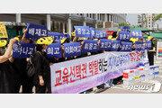 서울 자사고 지정취소 제동…법원, 8곳 모두 집행정지