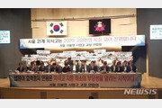 """서울 자사고들 """"폐지정책 사형선고…절차상 문제 명확해져"""""""