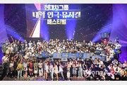 현대차그룹, 제7회 대학 연극·뮤지컬 페스티벌 시상식 개최