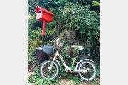 자전거와 우체통[고양이 눈]