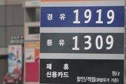 유류세 인하 끝… 기름값 일제히 올라