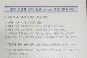 """""""유류세 환원에 기름값 인상 늦춰달라""""…가격 개입에 업계 반발"""