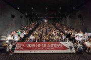 LG소셜캠퍼스, '제2회 1분 1초 소셜영화제(Social Film Festival)' 개최
