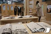 """日주간지 """"한국 필요 없다"""" 혐한 기사 게재 후 비판 쏟아지자 사과"""