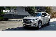 한국GM, '아메리칸 슈퍼 SUV' 트래버스 사전계약…가격은?