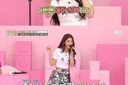 '아이돌룸' 전소미, 랜덤 립싱크 여왕…발라드·랩·트로트까지