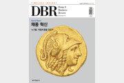 [DBR]TRS거래의 효과와 주요 쟁점 外