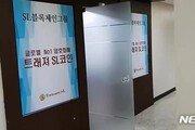 '금 1000만톤 발견' 코인 투자사기…구속심사 앞두고 도주