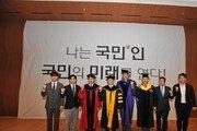 국민대, 임홍재 12대 총장 취임식 개최