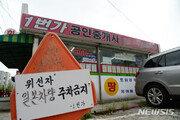 늘어나는 일본車 테러…8자리 번호판 일본산 차량 집중 타깃 우려