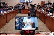 법사위, 조국 청문회 '증인' 협상 결렬…5일 다시 만나기로