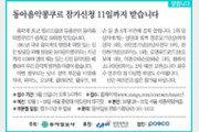 [알립니다]동아음악콩쿠르 참가신청 11일까지 받습니다