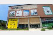 리퍼브 매장 올랜드아울렛, 인천 직영점 오픈