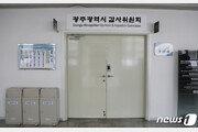 '잔칫날' 민선 7기 첫 압수수색 당한 광주시청…'당혹'