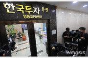 검찰, '조국 가족' 자금 추적…한국투자증권 압수수색