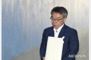 임종헌, '법관 기피신청' 재항고…대법원 판단 받는다