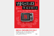 [책의 향기]'TV보다 넷플릭스'… 일상 바꾼 新미디어