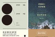[150자 맛보기]문학의 선율, 음악의 서술 外