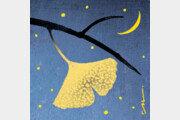 별 닦는 나무[나민애의 시가 깃든 삶]〈211〉