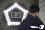 """""""자수해서""""…21년동안 해외도피 성폭행범 1심서 '징역 5년'"""