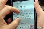 檢, '조국 부인' 반출 PC 보관한 한투 직원 소환…표창장 사진유출 조사