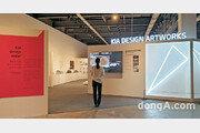 기아차, '2019 광주디자인비엔날레' 참가…디자이너 작품 80점 전시