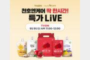 천호엔케어, 9일 오전 11시~12시 티몬 특가 프로모션