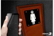 공중화장실서 여성신체 훔쳐 본 60대 붙잡혀