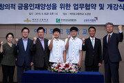 """""""디지털혁신-창의적 금융인재 양성"""" 투자자교육협의회-여의도高 MOU"""