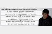 """장제원 아들 """"다른사람 운전""""→ 2시간뒤 """"내가 운전"""""""