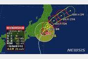 """제15호 태풍 파사이 일본 중부 지바에 상륙…""""피해 속출"""""""